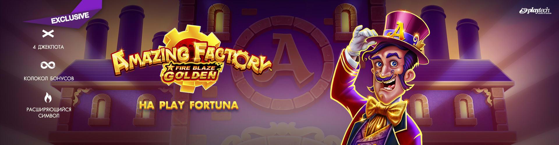 Плей Фортуна казино официальный сайт - вход на зеркало Play Fortuna 2021